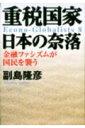 重税国家日本の奈落