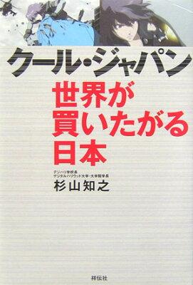 【送料無料】ク-ル・ジャパン世界が買いたがる日本