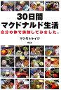 【送料無料】30日間マクドナルド生活 [ マツモトケイジ ]
