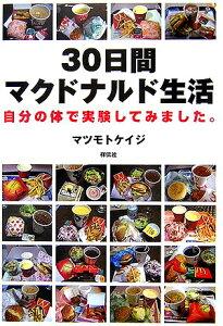 【楽天ブックスならいつでも送料無料】30日間マクドナルド生活 [ マツモトケイジ ]