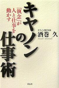 【送料無料】キヤノンの仕事術 [ 酒巻久 ]