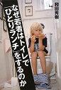 【送料無料】なぜ若者はトイレで「ひとりランチ」をするのか
