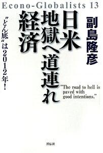 【送料無料】日米地獄へ道連れ経済