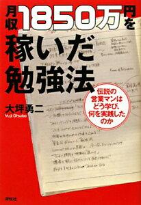 【送料無料】月収1850万円を稼いだ勉強法