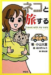 【送料無料】ネコと旅する [ 小山大喜 ]