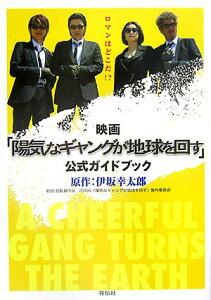 【送料無料】映画「陽気なギャングが地球を回す」公式ガイドブック