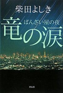 【送料無料】竜の涙