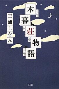 【送料無料】木暮荘物語