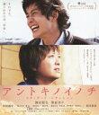 アントキノイノチ  DVDスタンダード・エディション【Blu-ray】 [ 岡田将生 ]