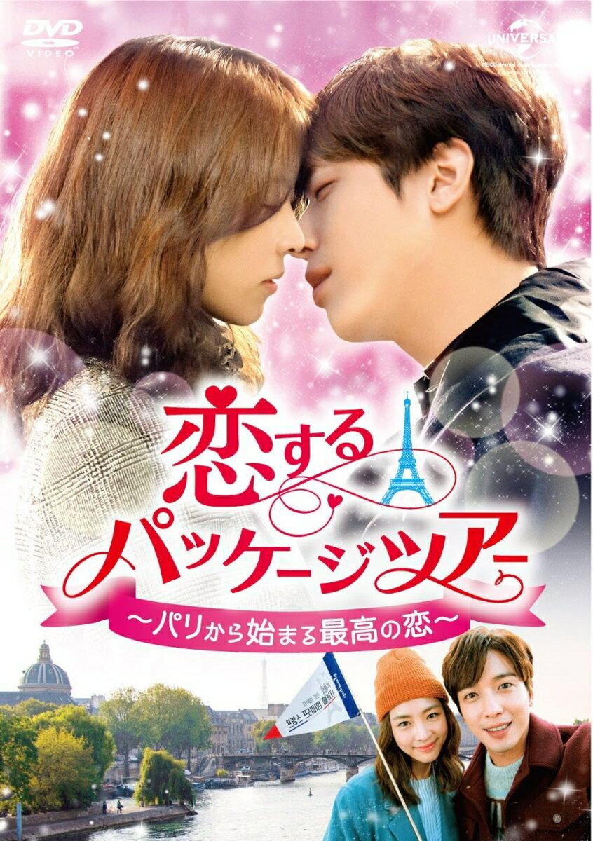恋するパッケージツアー 〜パリから始まる最高の恋〜 DVD-SET1