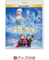 アナと雪の女王 MovieNEX(贈りものに最適 ギフトケース+イベントカード付き)