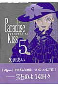 Paradise Kissのアトリエ