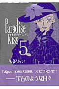 Paradise Kiss(5)