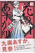 新・花のあすか組!(1)