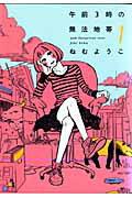 39676446 - デザイナーが主人公として活躍するマンガ作品「マンガでデザイナー人生を追体験」