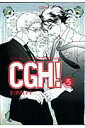 CGH!(5) Cactus,go to heaven! (フィ...