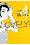 ラブリー!(4) (フィールコミックスGOLD) [ 桜沢エリカ ]