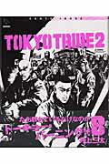 TOKYO TRIBE 2(8)画像