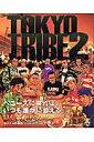 【送料無料】TOKYO TRIBE 2(11) [ 井上三太 ]
