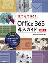 誰でもできる!Office 365導入ガイド 第2版 [ 株式会社ネクストセット ]