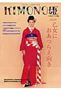 ファッション・美容, 着物 Kimono2 Shodensha mook