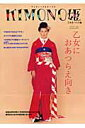 Kimono姫(2(おあつらえ編)) アンティーク&チープに (Shodensha mook)