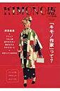 Kimono姫(4(キモノ作家編)) アンティーク&チープに (Shodensha mook)