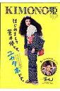 Kimono姫(8(はじめましてユカタ編))
