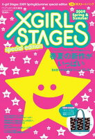 X-girl stages(2009 spring & s)Special