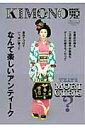 Kimono姫(9(華麗なるアンティーク編))