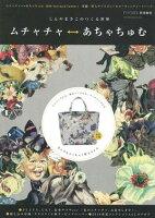 ムチャチャ←→あちゃちゅむ(2010 Spring&Sum)