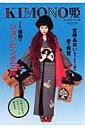 【送料無料】KIMONO姫(10(全部買えます編))