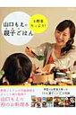 【送料無料】山口もえのお野菜たっぷり!親子ごはん