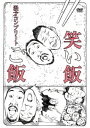 笑い飯「ご飯」〜漫才コンプリート〜 [ 笑い飯 ]