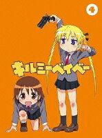 キルミーベイベー 4【Blu-ray】