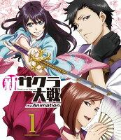 新サクラ大戦 the Animation 第1巻【Blu-ray】
