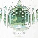 芽ぐみの雨 (初回限定盤 CD+DVD) [ やなぎなぎ ]