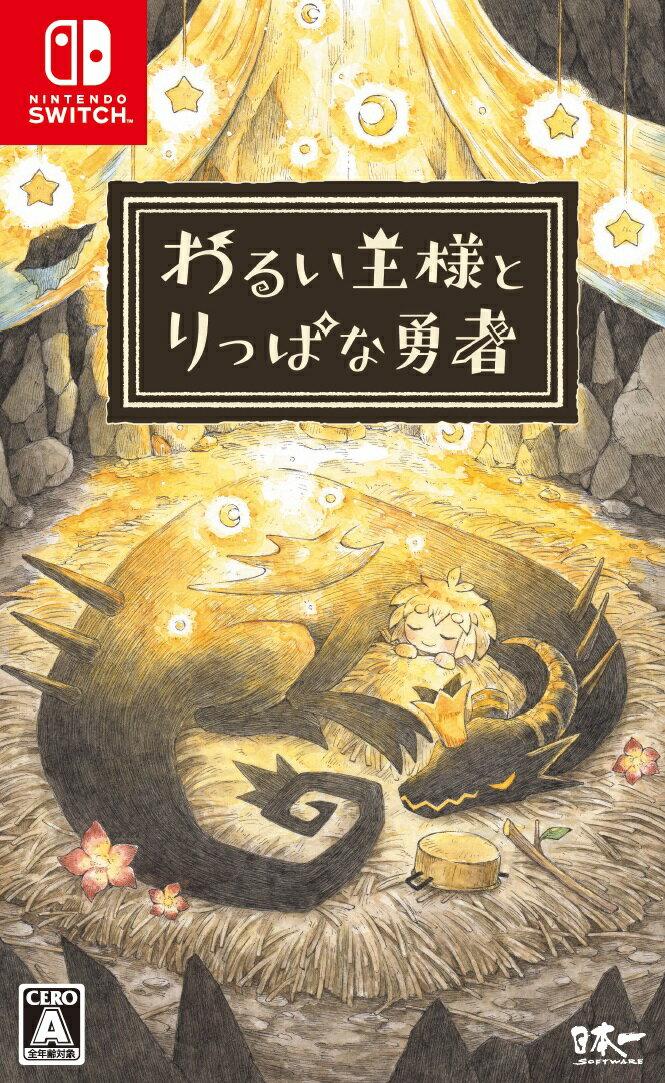 【楽天ブックス限定特典】わるい王様とりっぱな勇者 Switch版(オリジナル缶バッジ(57mm))