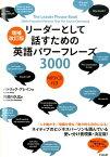 増補改訂版 リーダーとして話すための英語パワーフレーズ3000 MP3・CD付き [ パトリック・アレイン/阿部川久広 ]