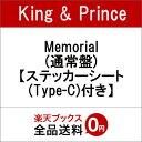 【先着特典】Memorial (通常盤) (ステッカーシート(Type-C)付き) [ Kin...