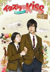 【送料無料】イタズラなKiss~Playful Kiss プロデューサーズ・カット版DVD-BOX1 【初回限定生...