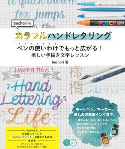 bechoriのカラフルハンドレタリング ペンの使いわけでもっと広がる! 美しい手描き文字レッスン [ bechori ]