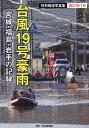 台風19号豪雨 宮城・福島・岩手...