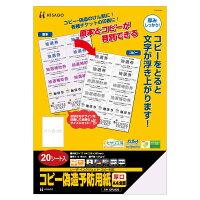 ヒサゴ コピー偽造予防用紙 厚口 A4 全面 20枚 OP2420