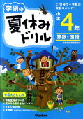 学研の夏休みドリル(小学4年生)新版