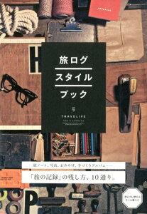 【送料無料】旅ログ・スタイルブック [ エディシォン・ドゥ・パリ株式会社 ]