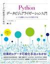 データ分析者のためのPythonデータビジュアライゼーション入門 コードと連動してわかる可視化手法 (AI & TECHNOLOGY) [ 小久保 奈都弥 ]