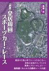 [新版]皇居周回スポーツカー・レース (TH Literature Series) [ 高斎 正 ]