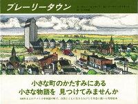 【バーゲン本】プレーリータウン