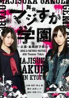 舞台「マジすか学園」〜京都・血風修学旅行〜【Blu-ray】